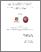 Pagliari12PhD1.pdf