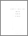 Cote_1975_PhD_Vol2.pdf