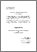 Bristow04PhDAppendixSoftwareCode.pdf